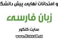 آرشیو کامل امتحانات نهایی زبان فارسی پیش دانشگاهی